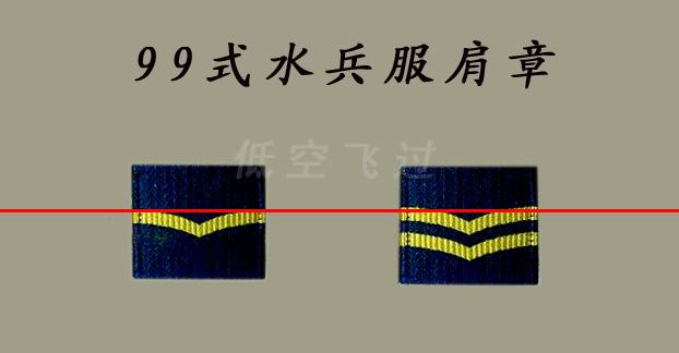 肩章 水兵服图片