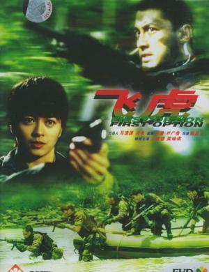军迷看电影——96版《飞虎》