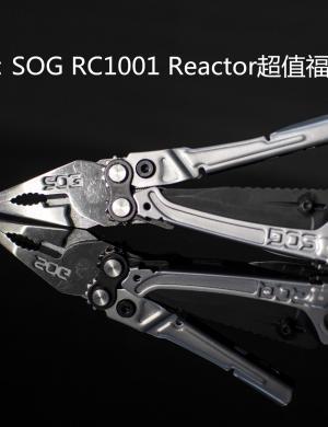 #战甲团#SOG RC1001 Reactor超值福利团购活动
