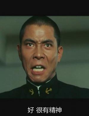 《啊,海军》影评(上)浓眉大眼的平田也通共?